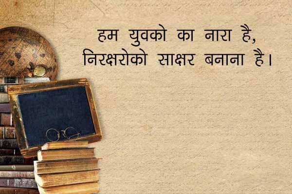 hindi-slogan-on-education