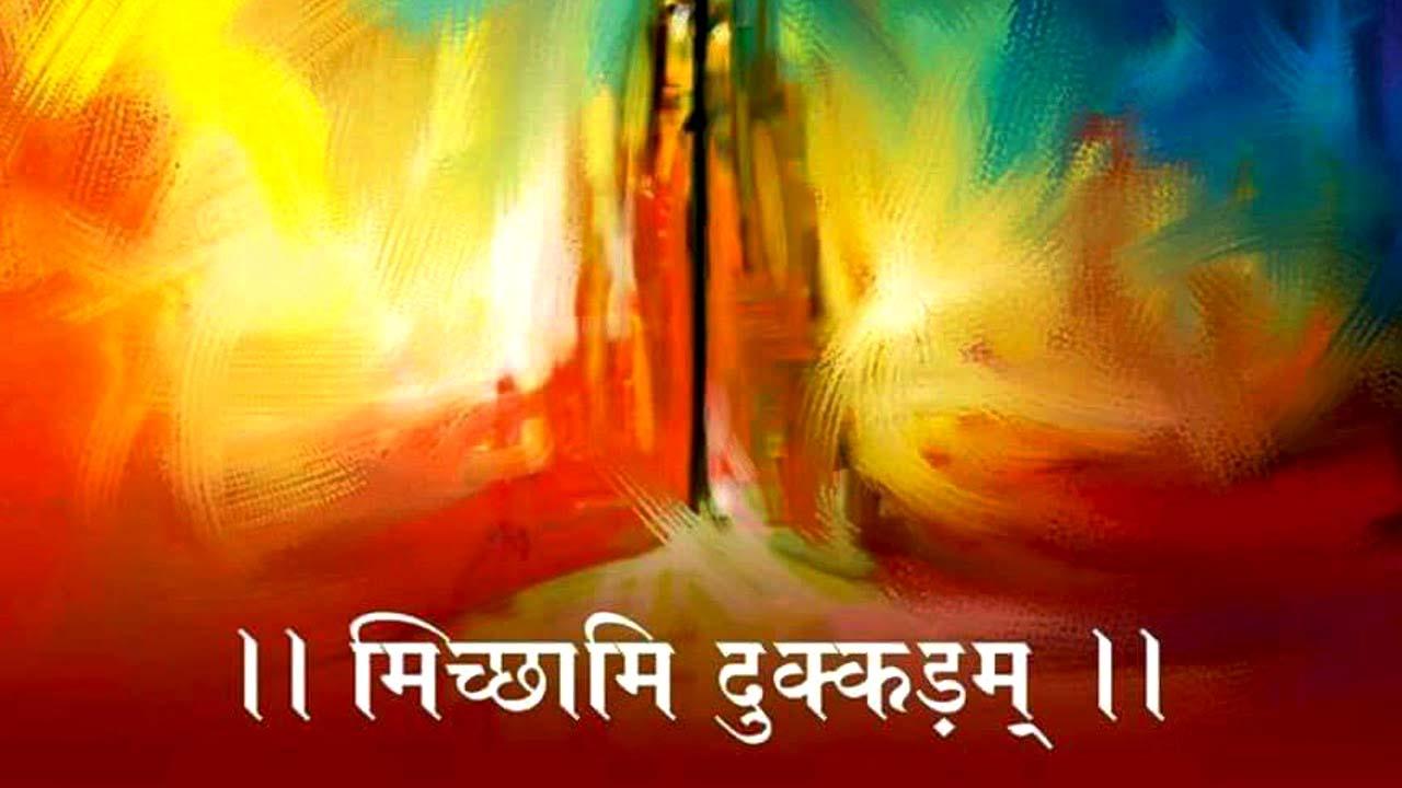 michhami dukkadam meaning in hindi