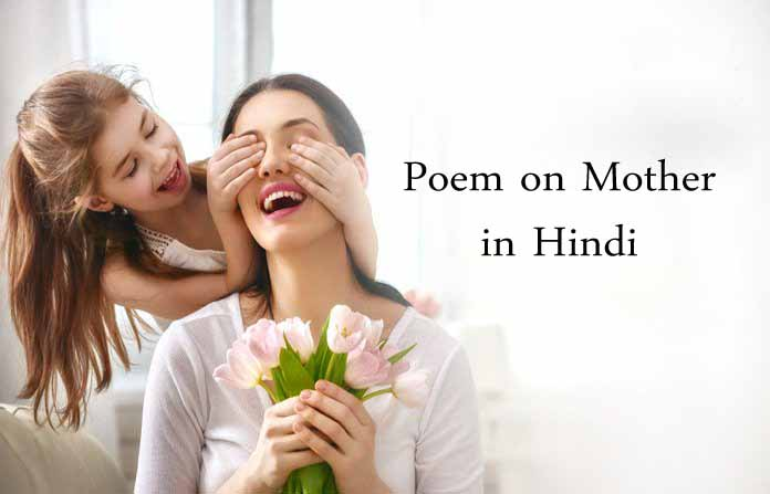 poem-on-mother-in-hindi