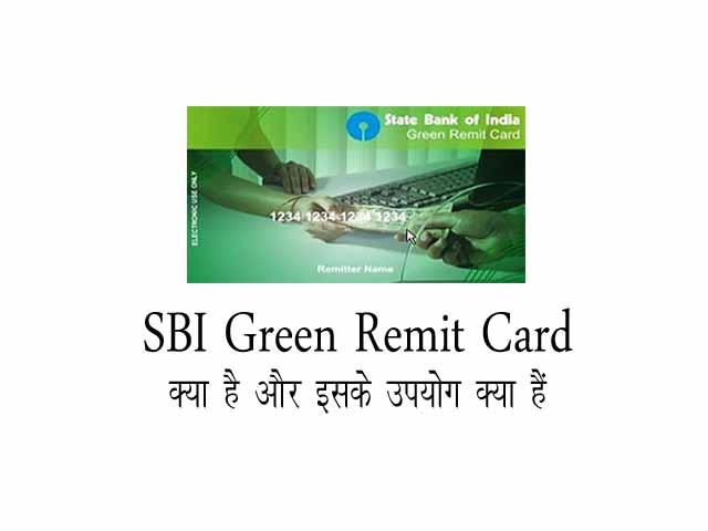 sbi-green-remit-card-kya-hai