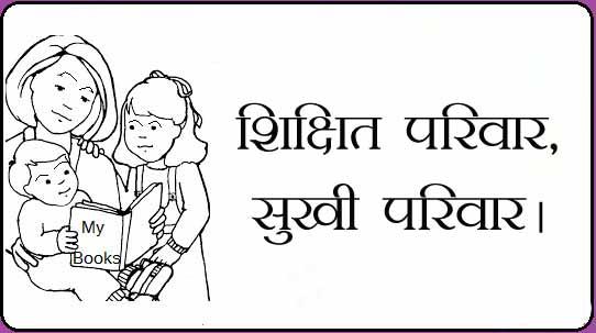 shiksha-par-slogan