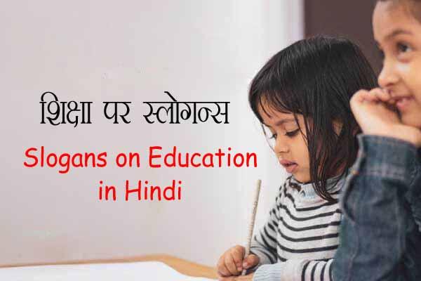 slogan-on-education-in-hindi