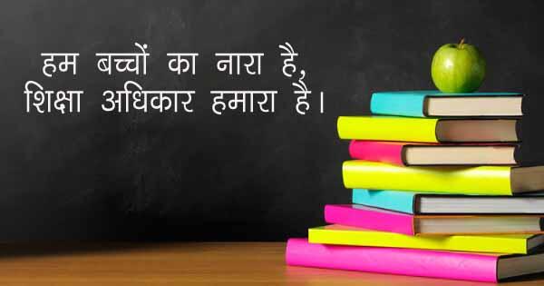 slogans-on-shiksha