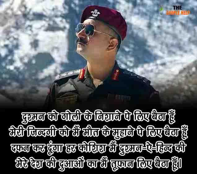 Army Lover shayari hindi