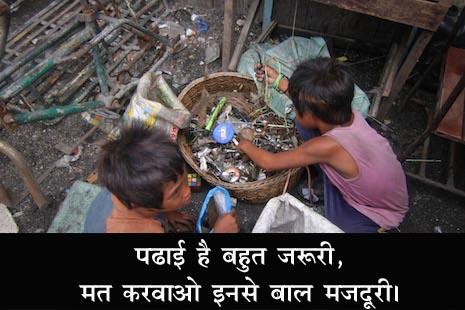 Child Labour Slogans in Hindi