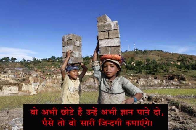 Child Labour ke naare