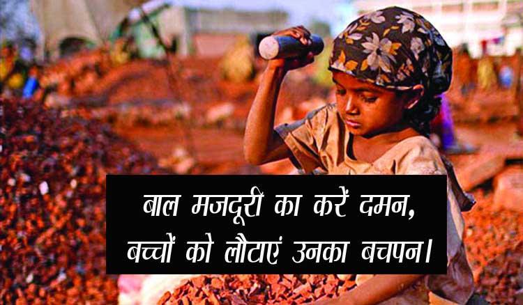 Child Labour ke slogans