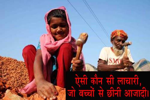 Hindi Slogan on Child Labour