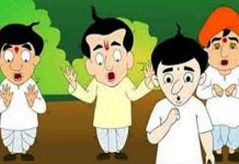 The Four Learned Fools Story In Hindi