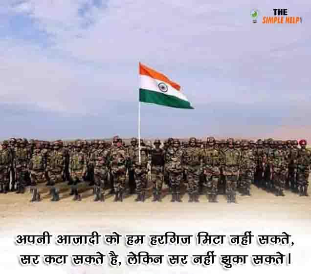 shayari on indian army in hindi