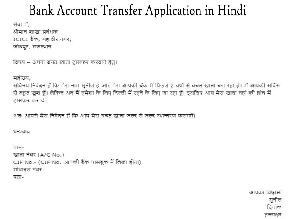 Bank Account Transfer Application