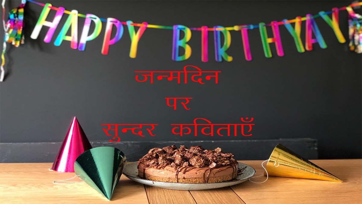 Birthday Poem in Hindi
