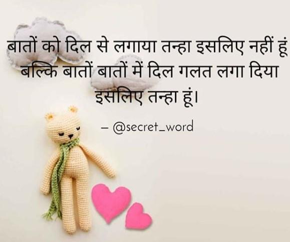 Hindi Love Poem