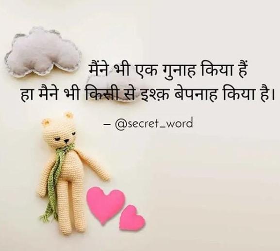 Kavita in Hindi for Love