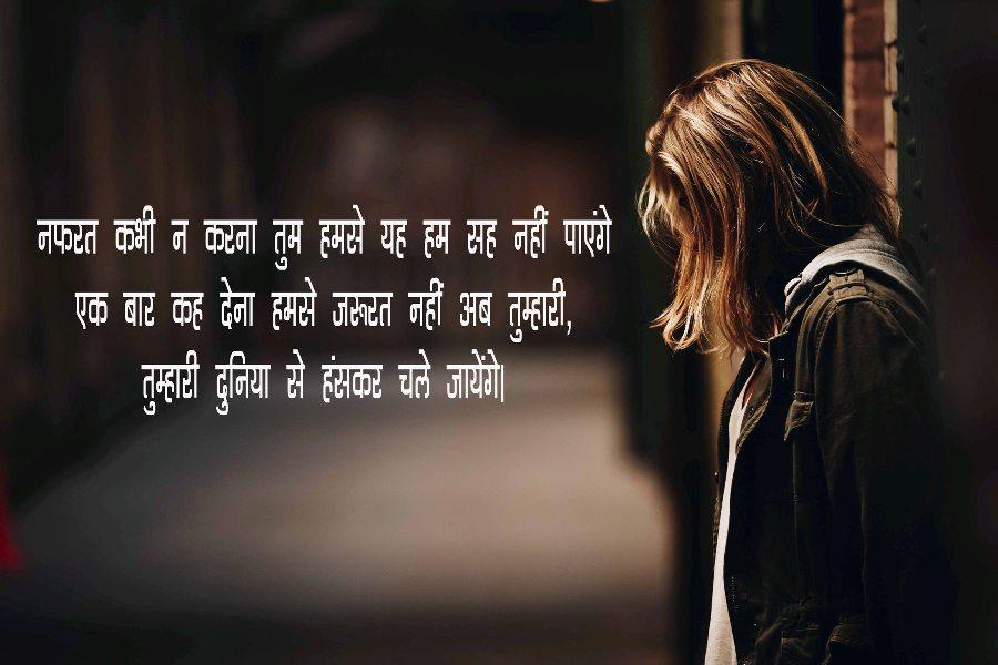 Missing Sad Love Quotes in Hindi