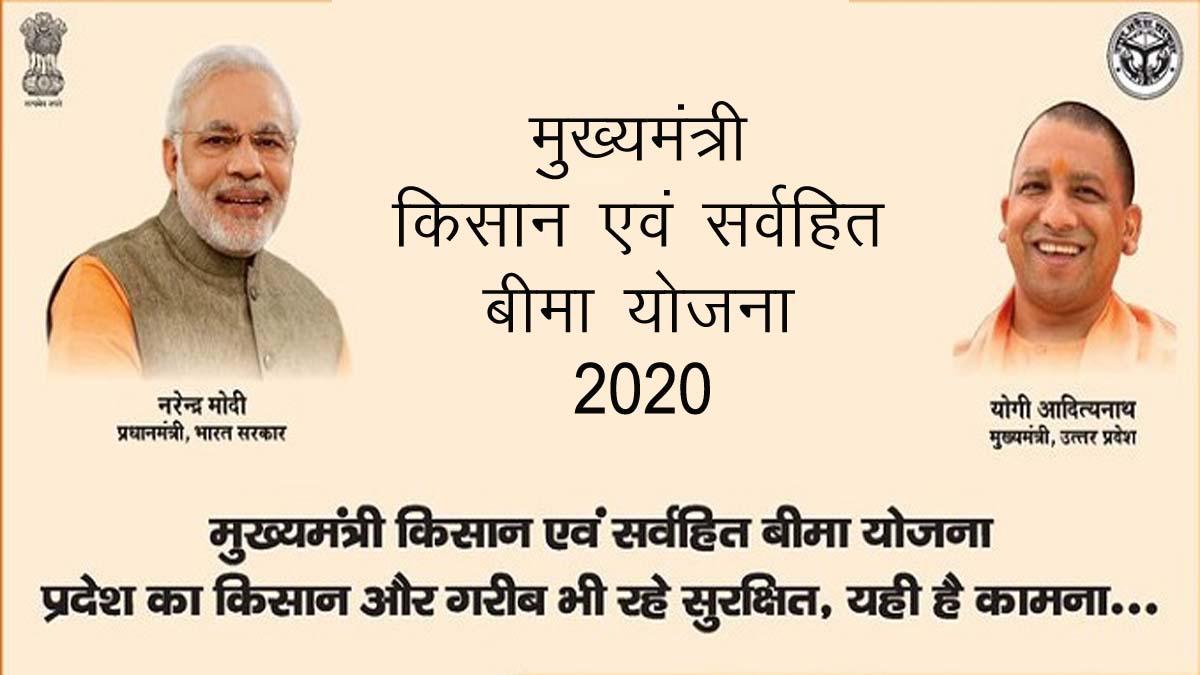Mukhyamantri Kisan And Sarvhit Bima Yojana 2020