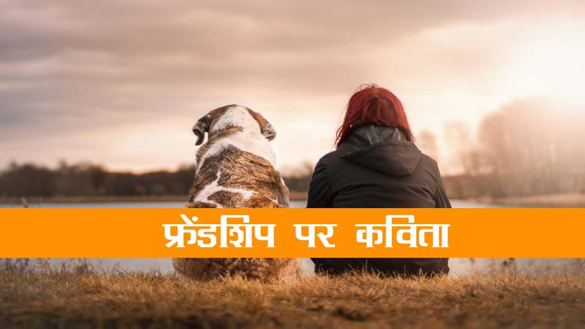 Poem on Friendship in Hindi