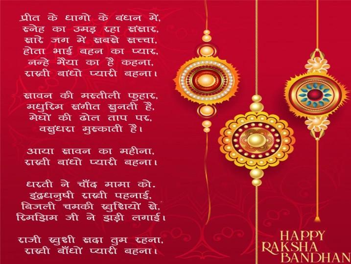 Raksha Bandhan ki Kavita