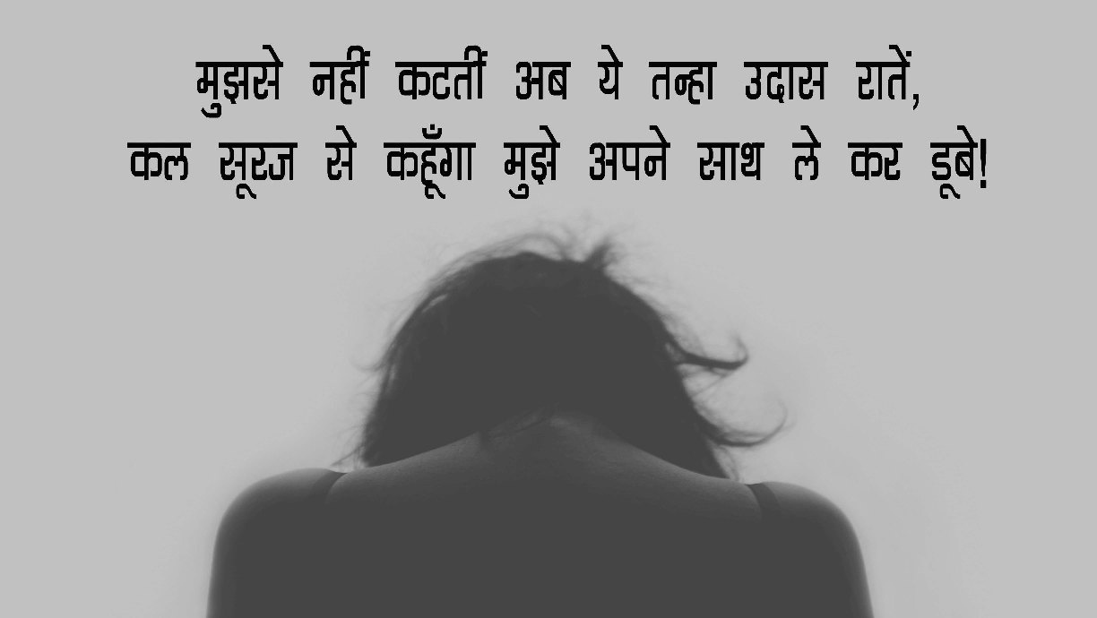 Sad Quotes in Hindi for Whatsapp
