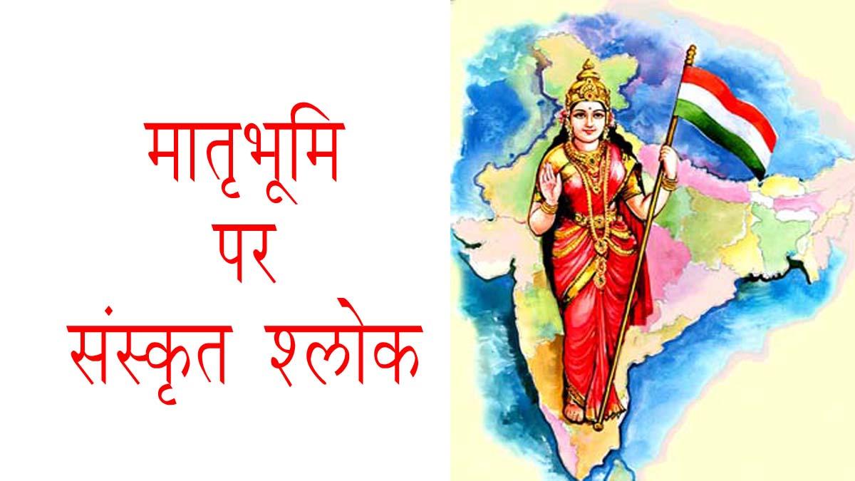 Sanskrit Slokas on Nation