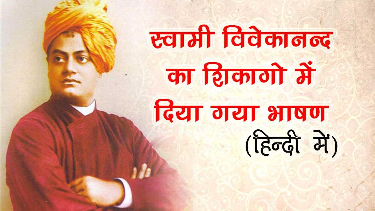 Swami Vivekanada Chicago Speech in Hindi