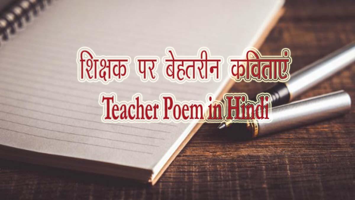 Teacher Poem in Hindi