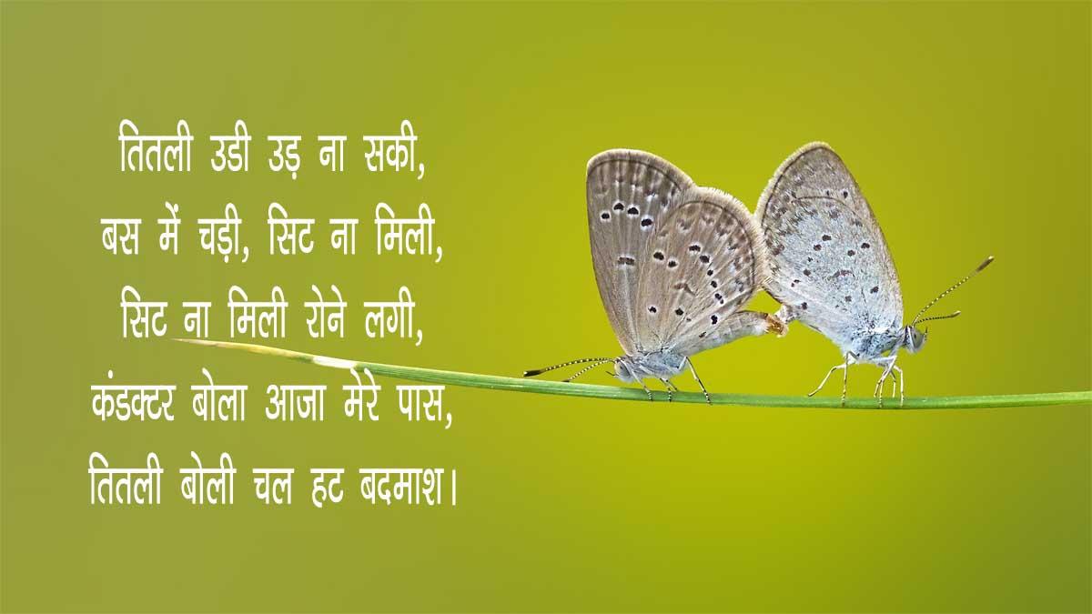 Titli Udi Poem in Hindi