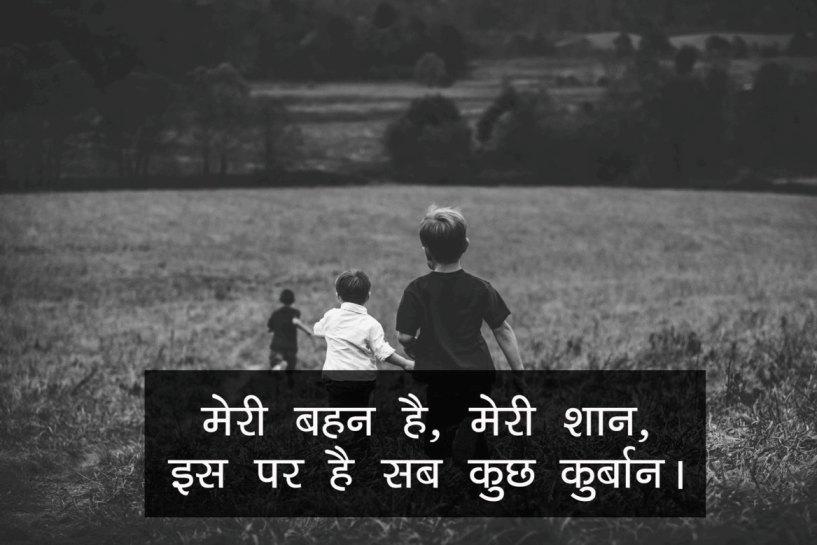 Heart Touching Shayari For Sister in Hindi