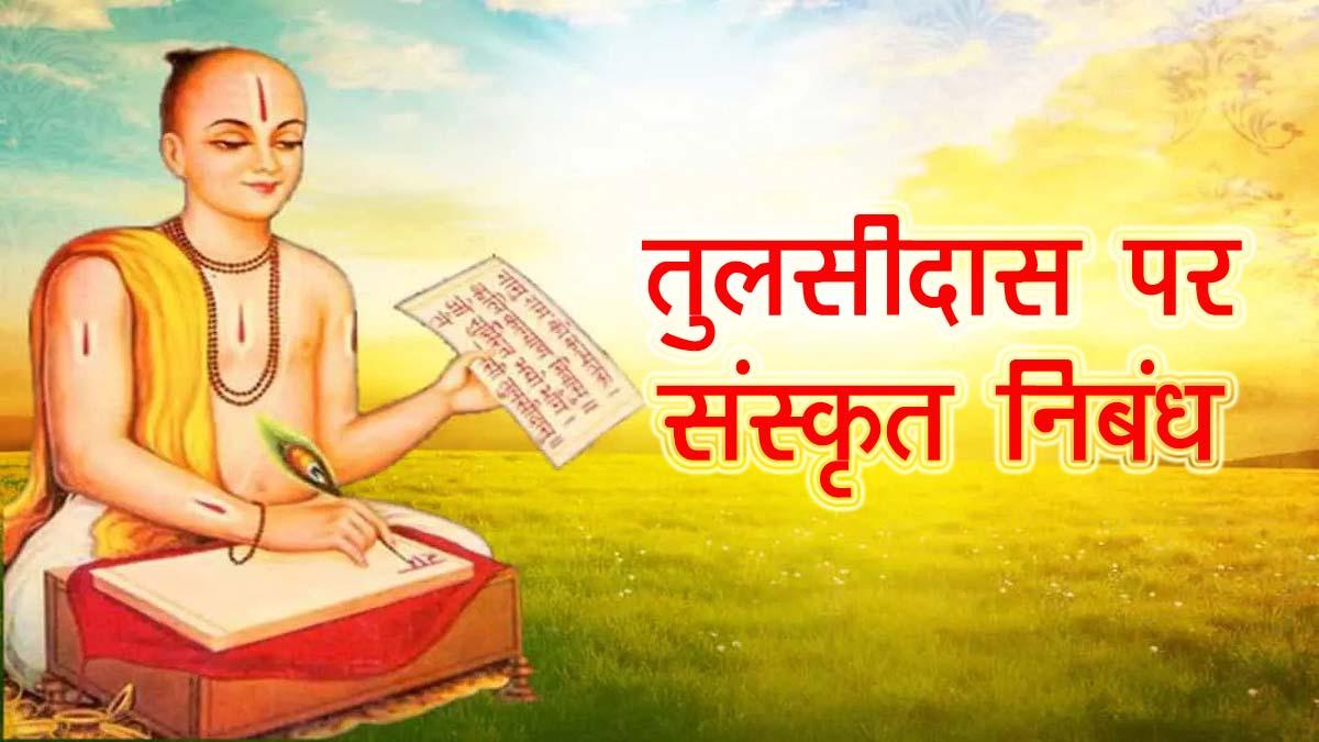 essay on tulsidas in sanskrit