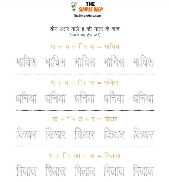hindi matraye