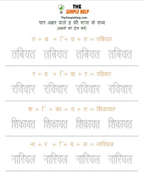 matra words in hindi