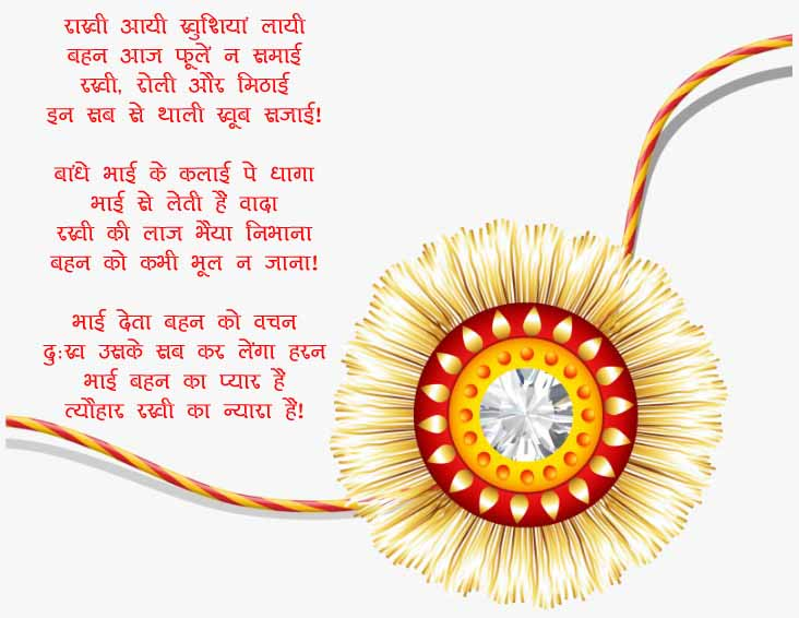 poem on raksha bandhan