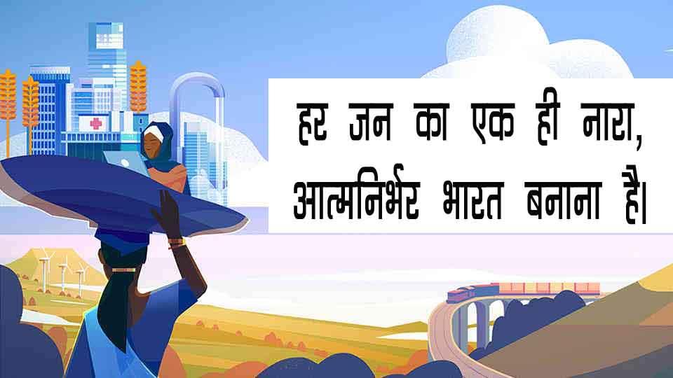 Aatm Nirbhar Bharat Abhiyan Slogan
