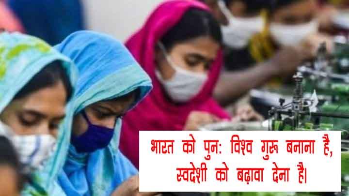 Aatm Nirbhar Bharat Slogans in Hindi
