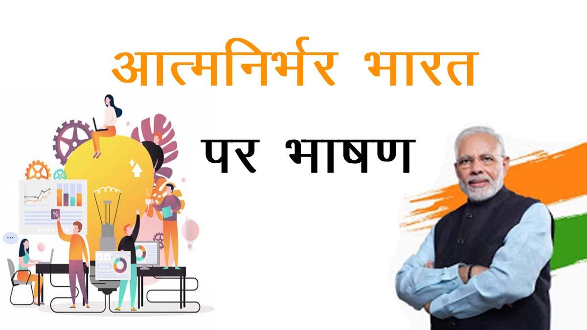 Aatm Nirbhar Bharat Speech in Hindi