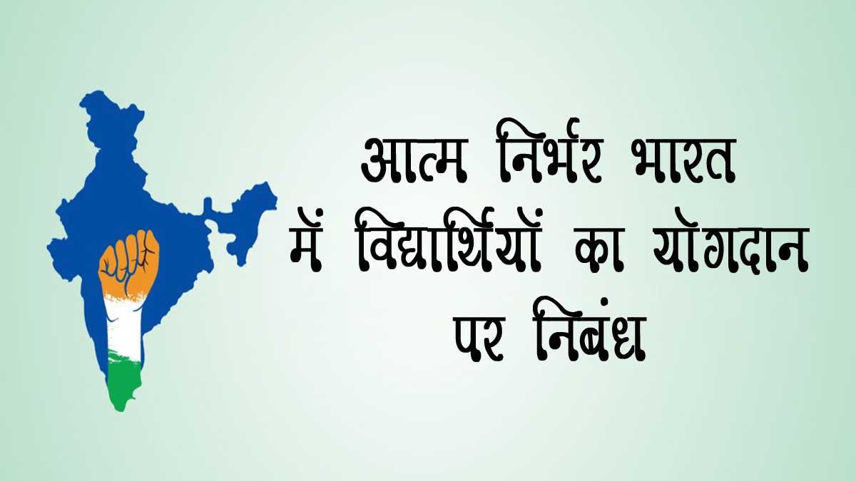 Aatm Nirbhar Bharat me Vidyarthiyo ka Yogdan Essay