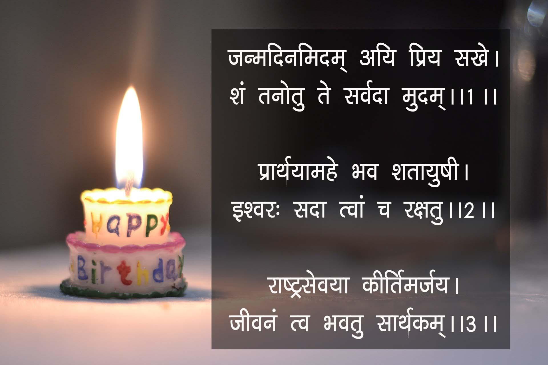Birthday Song in Sanskrit