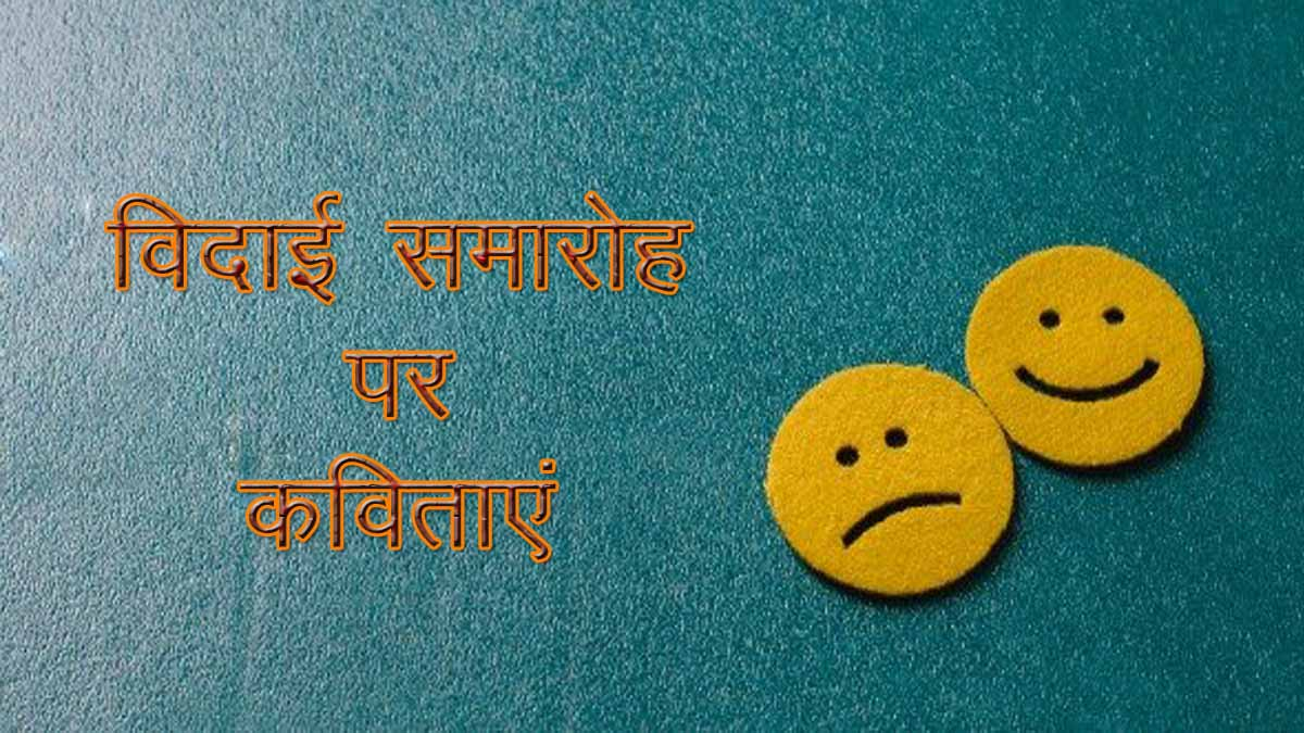 Farewell Poems in Hindi