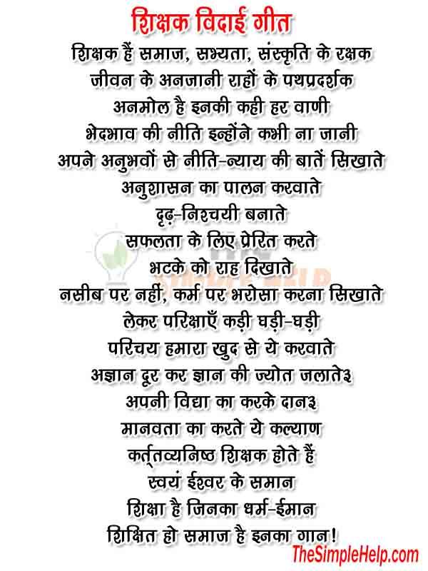 Poem On Teachers Farewell In Hindi