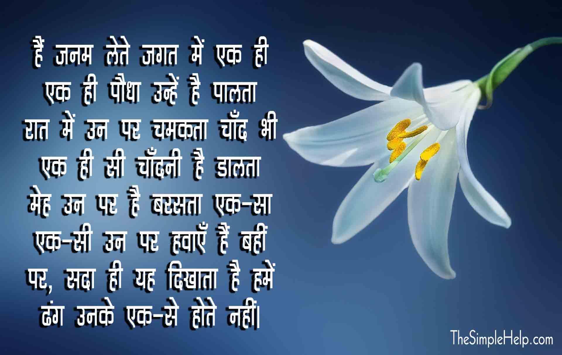 Poem on Flowers in Hindi