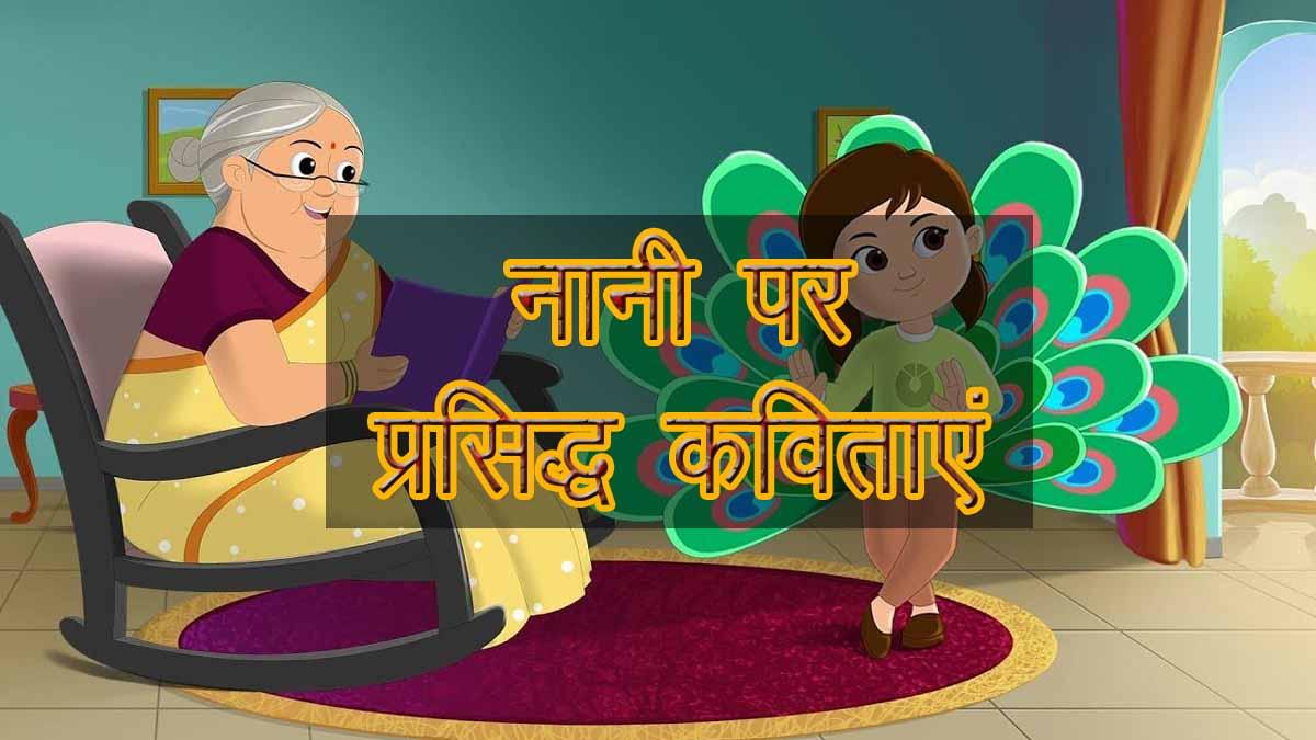 Poem on Nani in Hindi