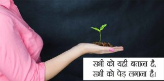 Quotes on Save Trees in Hindi