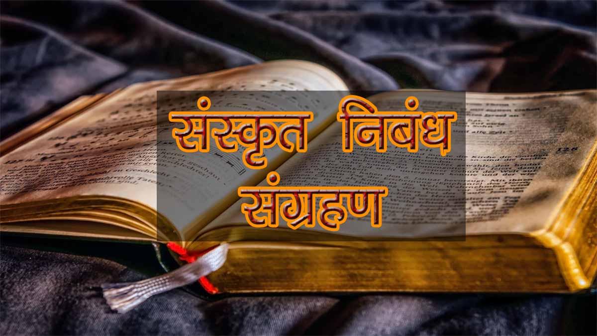 Sanskrit Essay Collection
