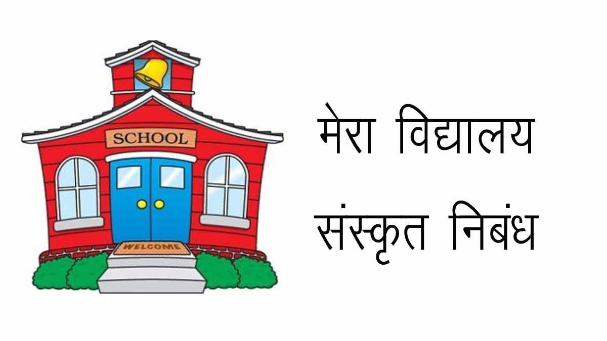 Sanskrit Essay on My School