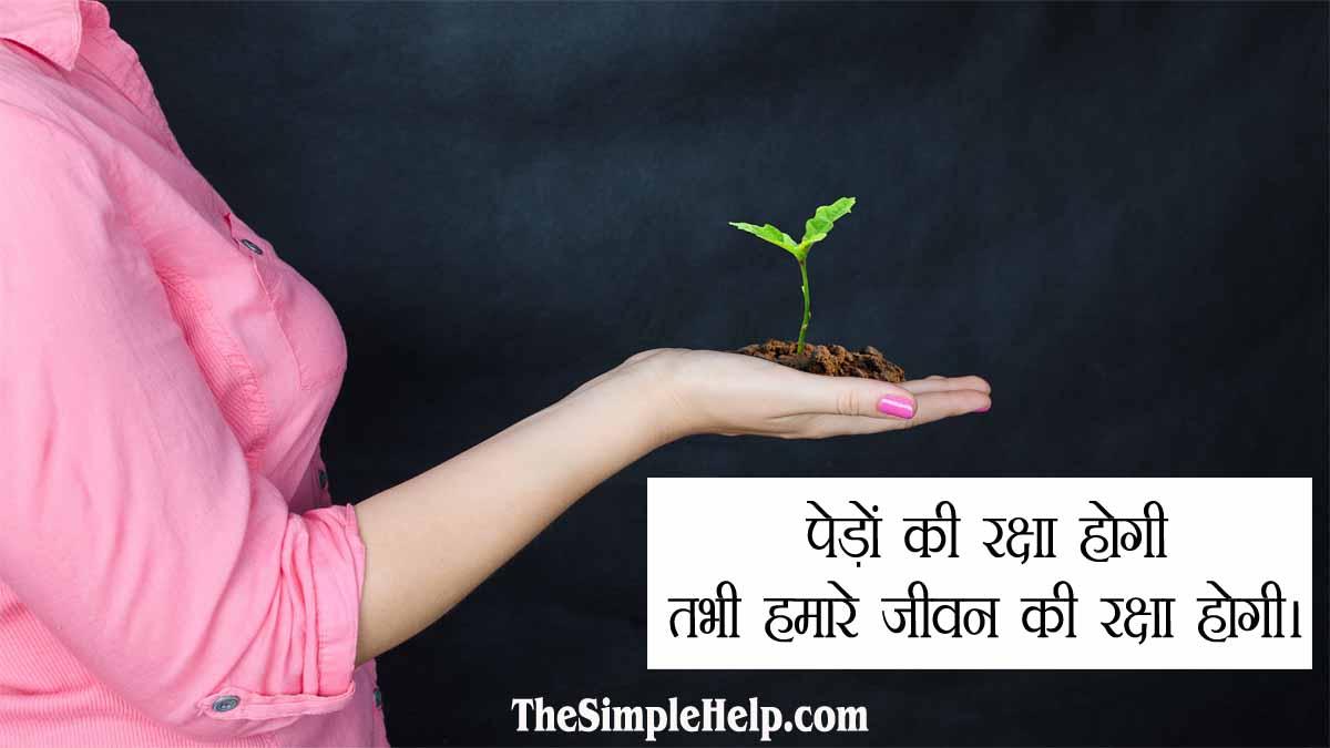 Save Tree Status in Hindi