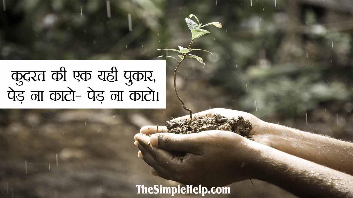 Save Trees Par Nare