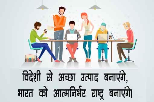 Self Dependent India Slogans in Hindi