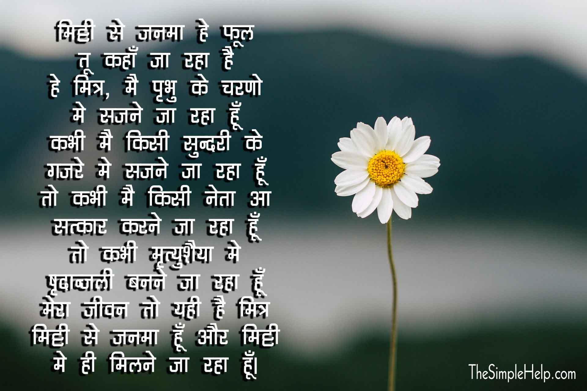 Short Poem on Flowers in Hindi