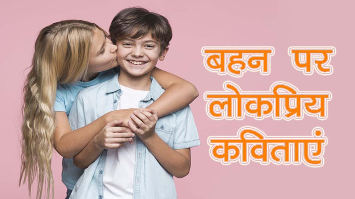 Sister Poem in Hindi