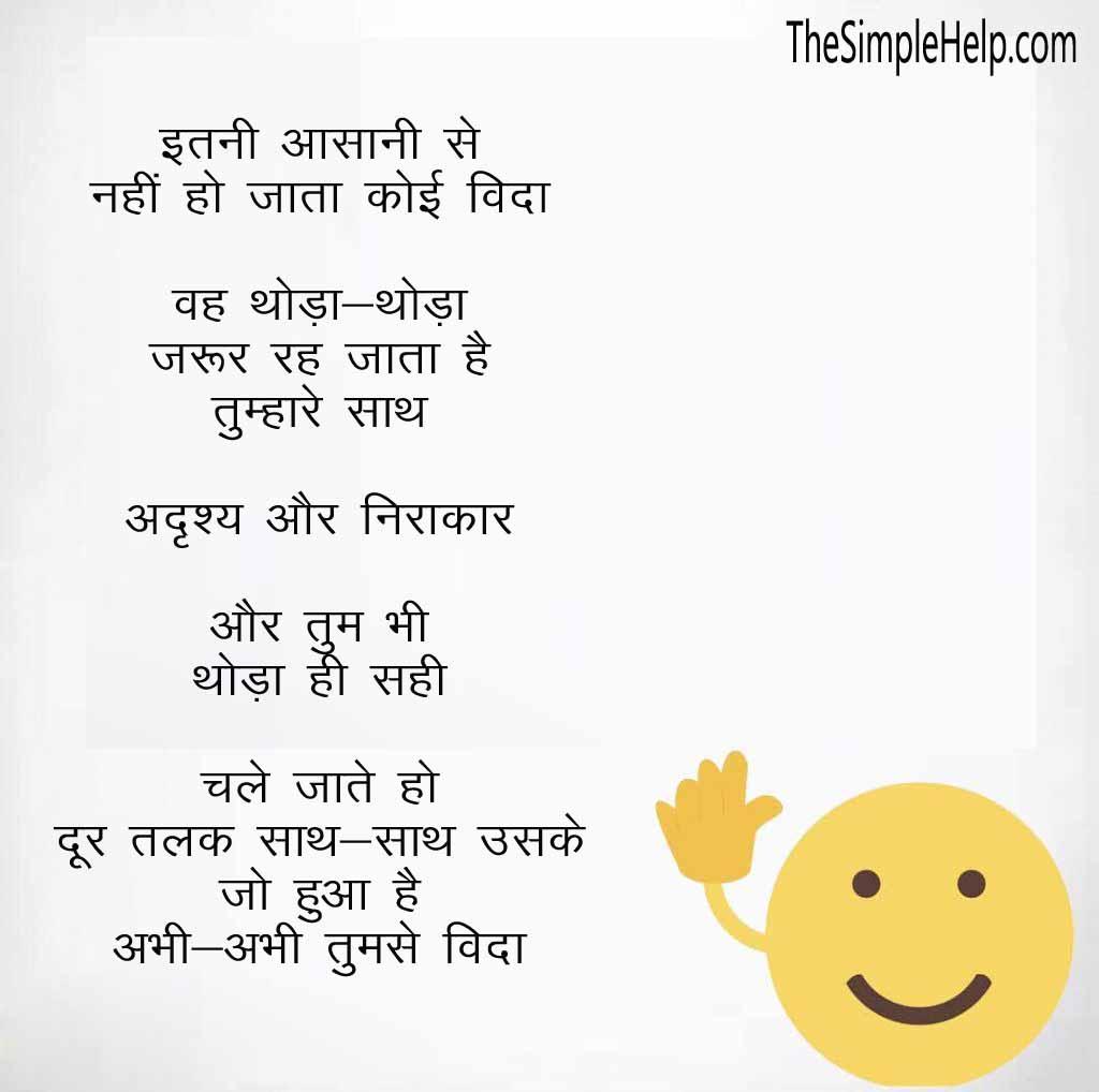 Vidai ki Kavita